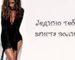 Despina Vandi - Thelo na se do (Српски превод)