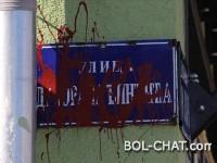 Vandalizam / Novi Sad: Oskrnavljene table s imenom ulice Zorana Đinđića